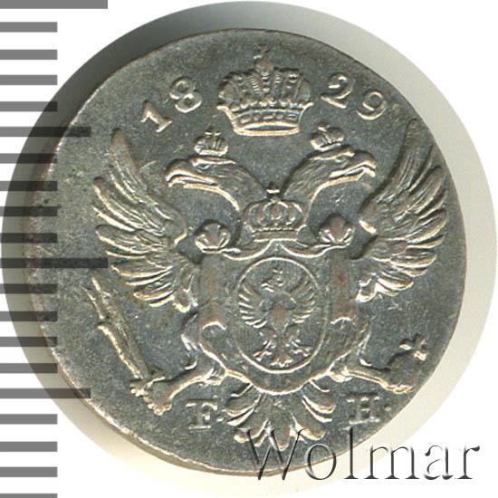 5 грошей 1829 г. FH. Для Польши (Николай I) Тиражная монета