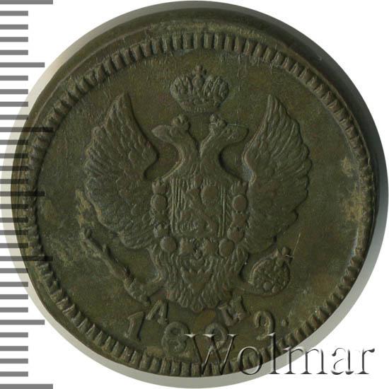 2 копейки 1829 г. КМ АМ. Николай I. Сузунский монетный двор