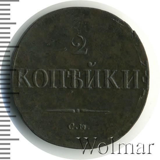 2 копейки 1836 г. СМ. Николай I. Тиражная монета