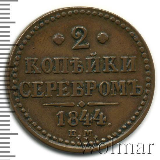 2 копейки 1844 г. ЕМ. Николай I. Екатеринбургский монетный двор