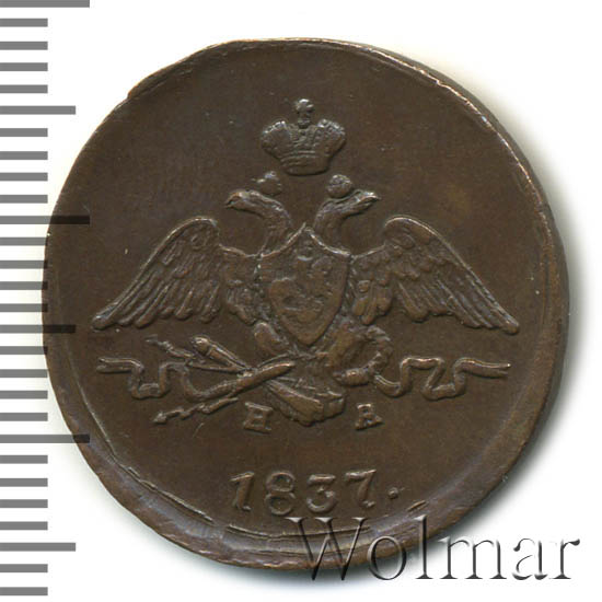 1 копейка 1837 г. ЕМ НА. Николай I. Инициалы минцмейстера НА. Екатеринбургский монетный двор