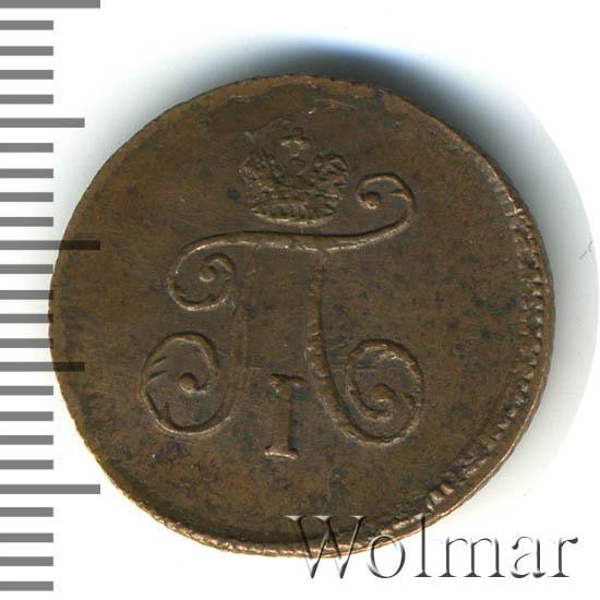 Полушка 1797 г. АМ. Павел I. Аннинский монетный двор