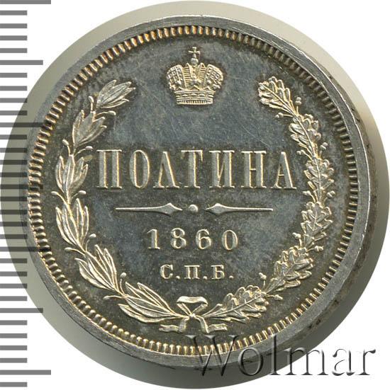 Полтина 1860 г. СПБ ФБ. Александр II. Орел больше