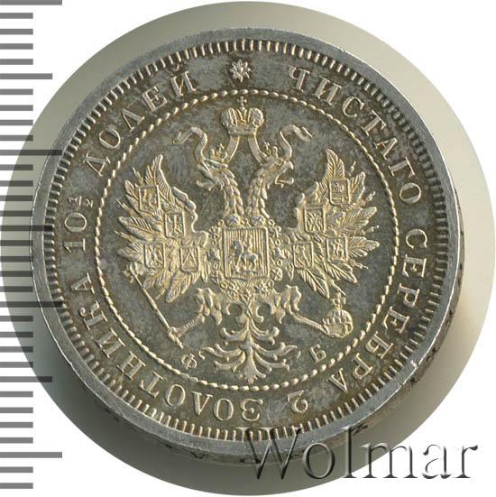 Полтина 1860 г. СПБ ФБ. Александр II Орел больше