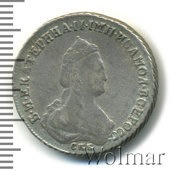 Полуполтинник 1788 г. СПБ ЯА. Екатерина II.