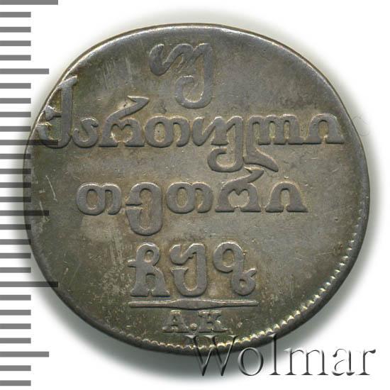 Двойной абаз 1807 г. АК. Для Грузии (Александр I) Тиражная монета