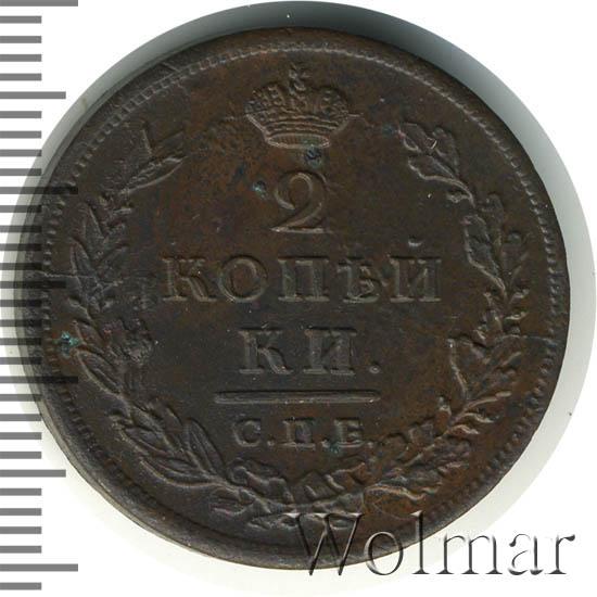 2 копейки 1813 г. СПБ ПС. Александр I. Буквы СПБ ПС