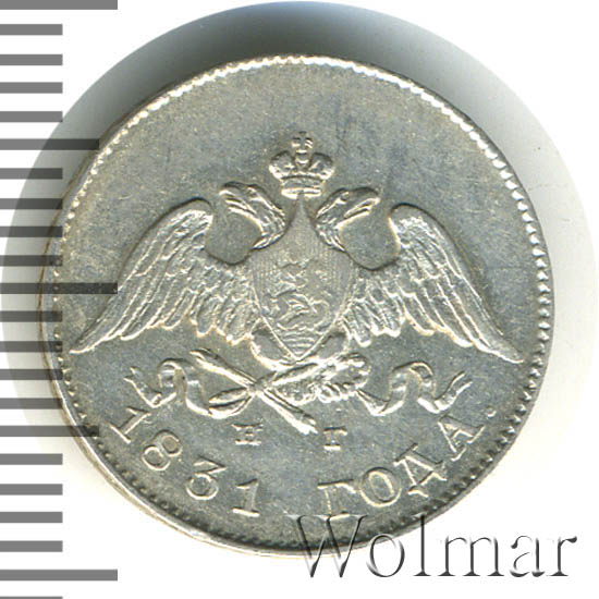10 копеек 1831 г. СПБ НГ. Николай I
