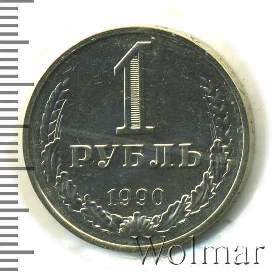 1 рубль 1990 г Гурт «Один рубль 1989»