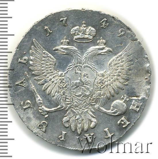 1 рубль 1749 г. ММД. Елизавета I. Красный монетный двор