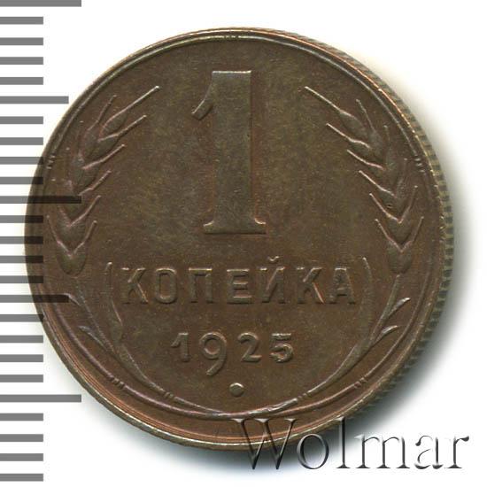 1 ������� 1925 �. ������ ����� � ������, ���� ������ ��� �������