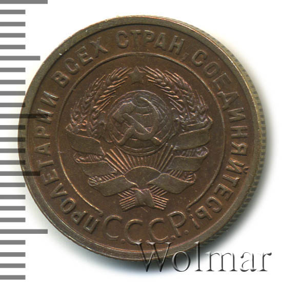 1 копейка 1925 г. Острие серпа в полюсе, диск солнца без венчика