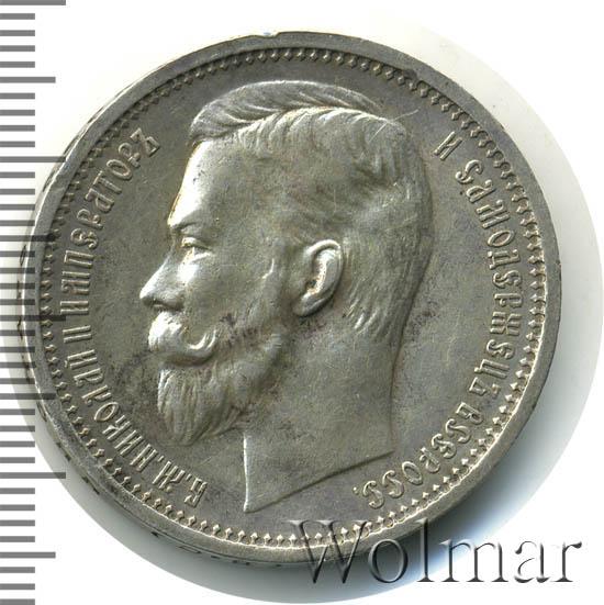 1 рубль 1913 г. (ВС). Николай II. Инициалы минцмейстера ВС