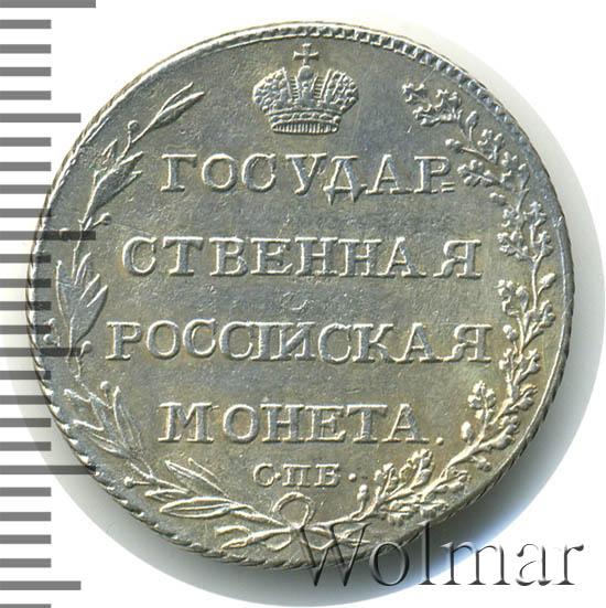 Полуполтинник 1803 г. СПБ АИ. Александр I Тиражная монета