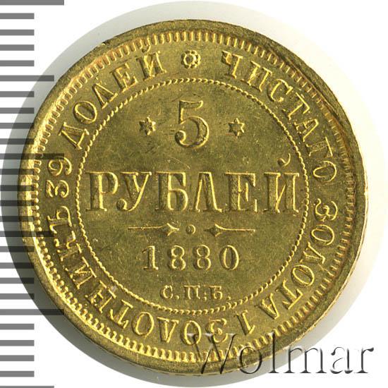 5 рублей 1880 г. СПБ НФ. Александр II.