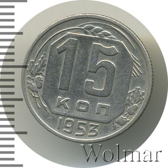 15 копеек 1953 г. Цифры даты удалены от края канта
