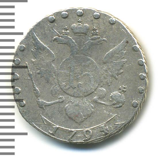 15 копеек 1794 г. СПБ. Екатерина II.