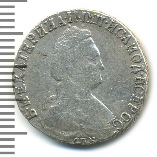 15 копеек 1794 г. СПБ. Екатерина II