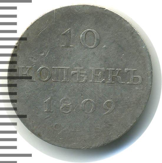10 копеек 1809 г. СПБ МК. Александр I. Тиражная монета