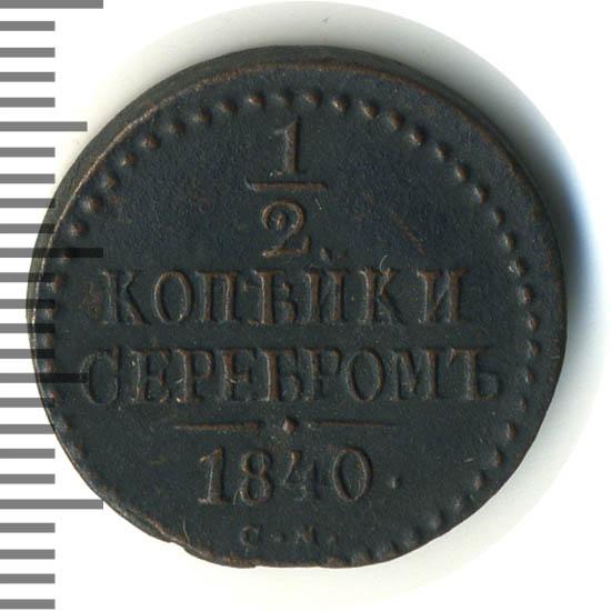 1/2 копейки 1840 г. СМ. Николай I. Сузунский монетный двор