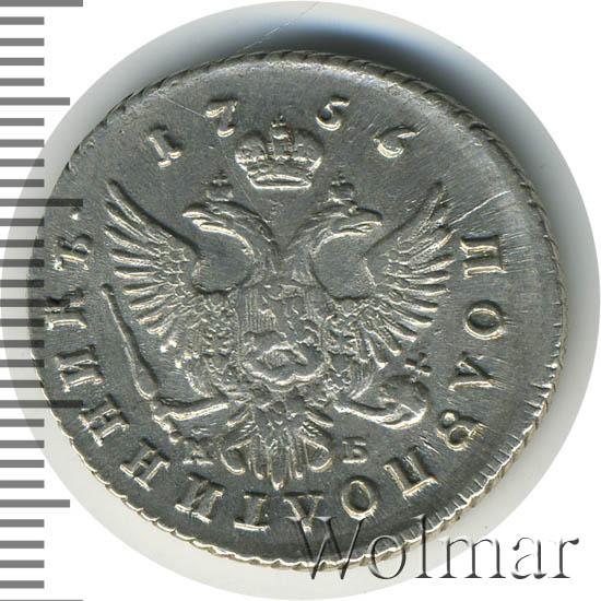 Полуполтинник 1756 г. ММД МБ. Елизавета I.