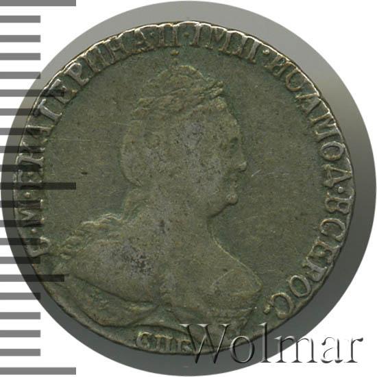 Гривенник 1795 г. СПБ. Екатерина II.