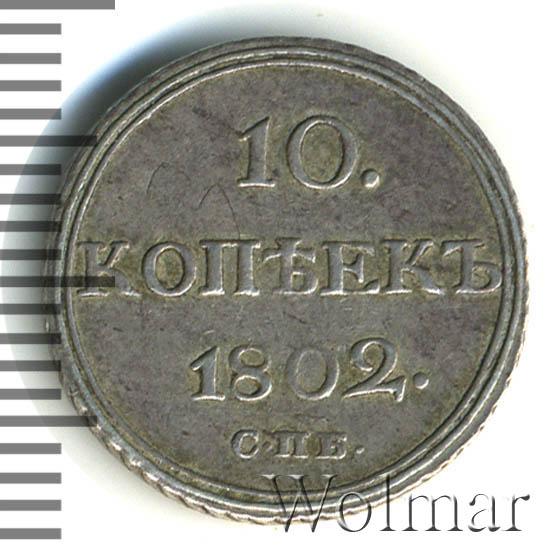 10 копеек 1802 г. СПБ АИ. Александр I. Гурт насечка вправо