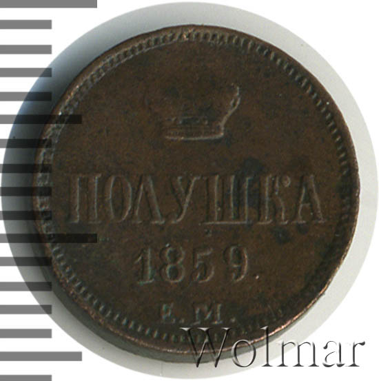 Полушка 1859 г. ЕМ. Александр II. Короны большие