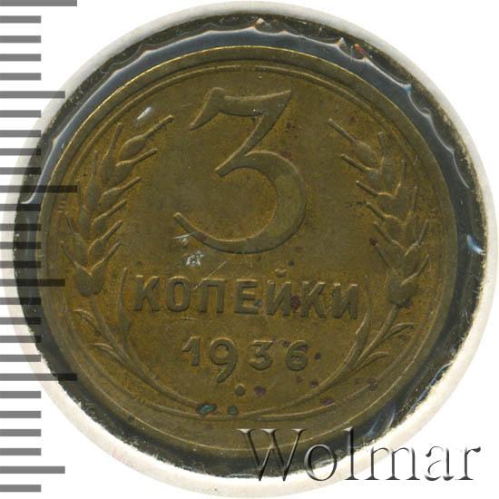 3 копейки 1936 г Перепутка - штемпель 1. 20 копеек 1935 года, звезда плоская, без разрезов