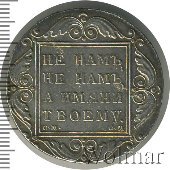 1 рубль 1800 г. СМ ОМ. Павел I Инициалы минцмейстера ОМ