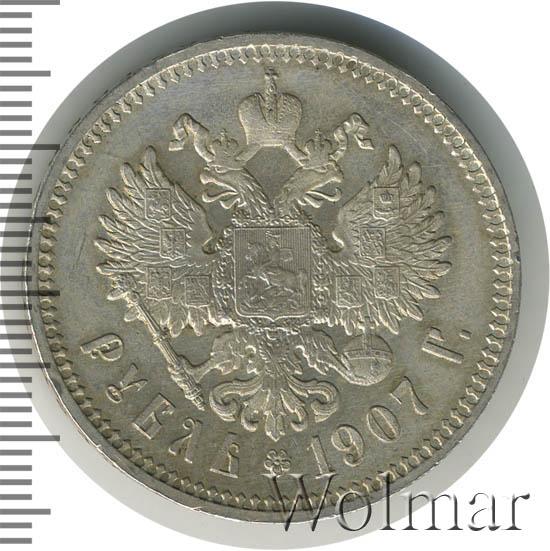 1 рубль 1907 г. (ЭБ). Николай II.