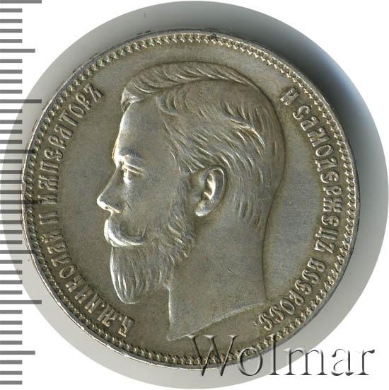 1 рубль 1907 г. (ЭБ). Николай II