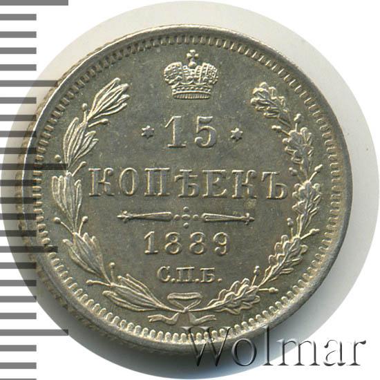 15 копеек 1889 г. СПБ АГ. Александр III.