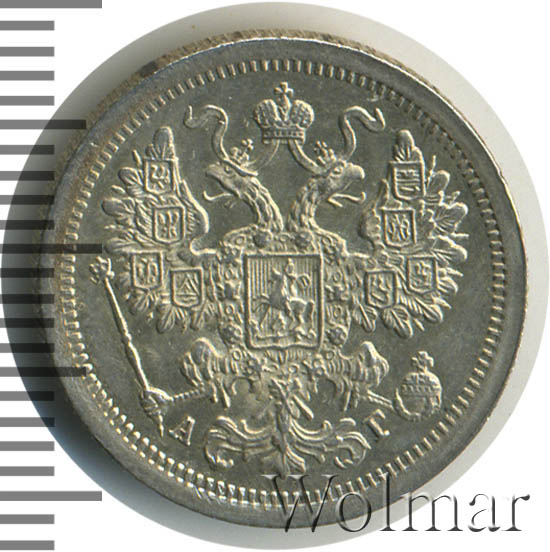 15 копеек 1889 г. СПБ АГ. Александр III