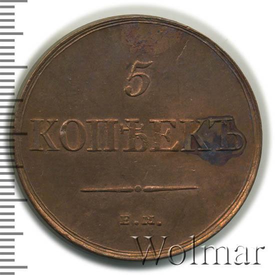5 копеек 1831 г. ЕМ ФХ. Николай I. Екатеринбургский монетный двор. Инициалы минцмейстера ФХ