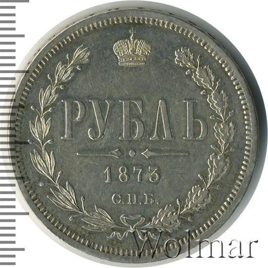 1 рубль 1873 г. СПБ НІ. Александр II.