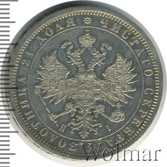 1 рубль 1873 г. СПБ НІ. Александр II