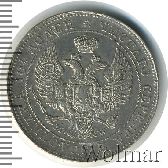 Полтина 1843 г. MW. Николай I. Варшавский монетный двор. Хвост орла веером. Бант меньше