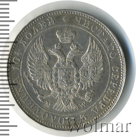 Полтина 1845 г. MW. Николай I. Варшавский монетный двор