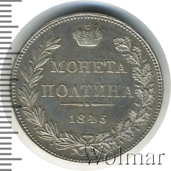 Полтина 1845 г. MW. Николай I Варшавский монетный двор