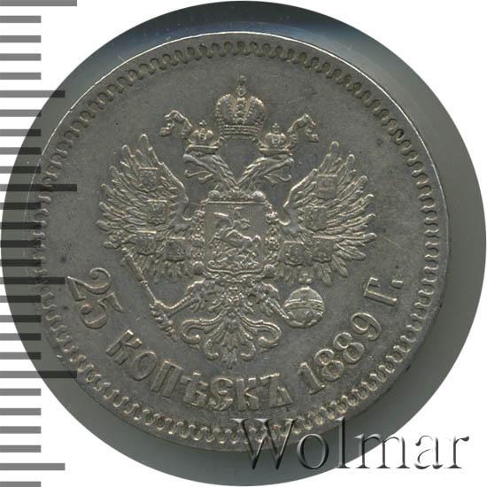 25 копеек 1889 г. (АГ). Александр III.