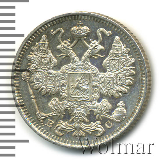 15 копеек 1917 г. ВС. Николай II.
