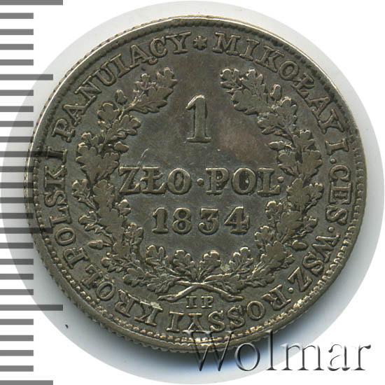 1 злотый 1834 г. IP. Для Польши (Николай I).