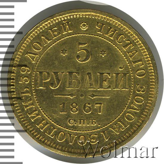 5 рублей 1867 г. СПБ НІ. Александр II.