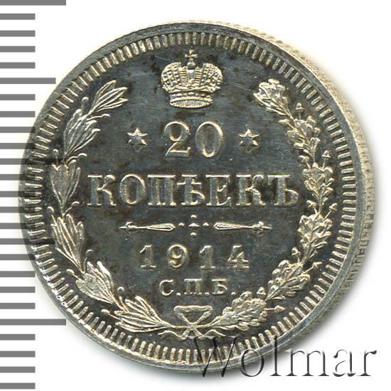 20 копеек 1914 г. СПБ ВС. Николай II.