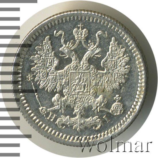 5 копеек 1868 г. СПБ HI. Александр II.