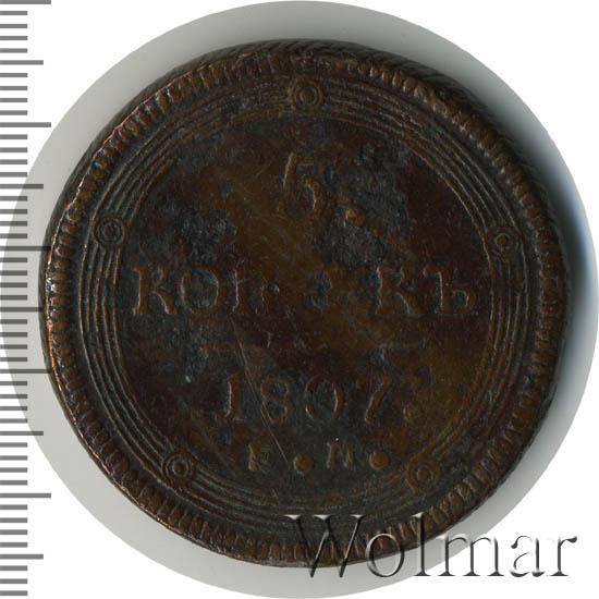 5 копеек 1807 г. ЕМ. Александр I. Екатеринбургский монетный двор. Корона большая