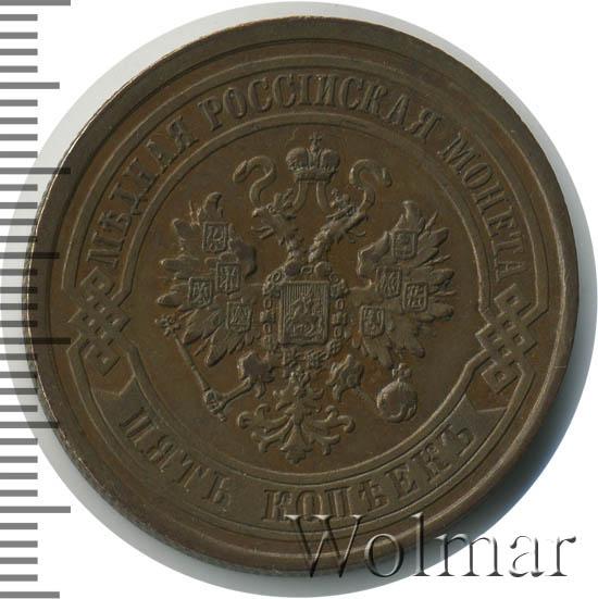 5 копеек 1878 г. СПБ. Александр II