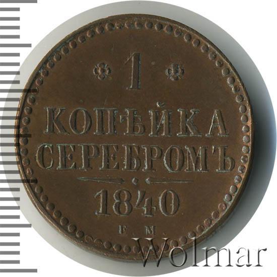 1 копейка 1840 г. ЕМ. Николай I. Екатеринбургский монетный двор. Новодел