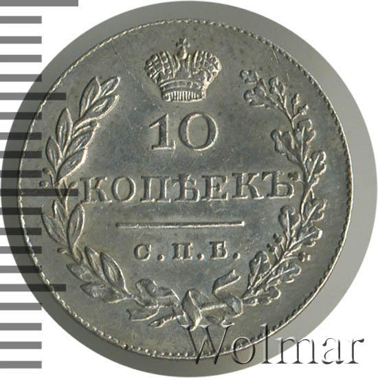 10 копеек 1830 г. СПБ НГ. Николай I.